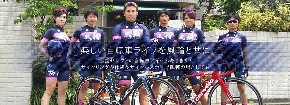 屋 浦安 自転車